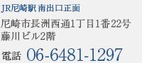 尼崎市長洲西通1丁目1番22号 藤川ビル2階、3階 電話:06ー6481ー1297