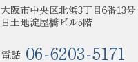 大阪市中央区北浜3丁目6番13号 日土地淀屋橋ビル5階 電話:06-6203-5171