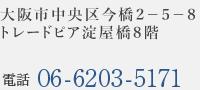 大阪市中央区今橋2-5-8 トレードピア淀屋橋8階 電話:06-6203-5171